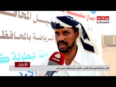 كأس محافظة #المهرة لكرة القدم .. تنافس مثير وتفاعل شعبي كبير  | تقرير يمن شباب