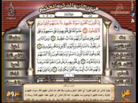 62 Surah Al Jummah The Fridaywith English Translation Complete Quran Al Sudais   Al Shuraim