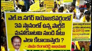 SamaRangaReddy Protest At NTR Trust Bhavan, Demands LB Nagar Ticket l CVR News - CVRNEWSOFFICIAL