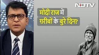 सिंपल समाचार: क्या मोदीराज में गरीब और गरीब हुए? - NDTV