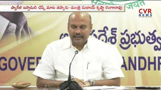 Minister Sujay Krishna Ranga Rao Fires on Central Govt over AP Special Package & Funds | CVR News - CVRNEWSOFFICIAL
