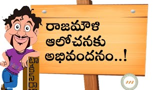 Appreciable Decision By Rajamouli For Baahubali Audio Function..! - MARUTHITALKIES1