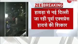 Howrah-New Delhi Poorva express derails near Kanpur - ZEENEWS