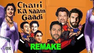 Chalti Ka Naam Gaadi REMAKE | Ranveer-Varun-Anil volunteer - IANSINDIA