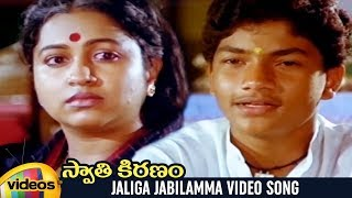 Swathi Kiranam Movie Songs | Jaliga Jabilamma Video Song | Master Manjunath | Mammootty | Radhika - MANGOVIDEOS