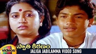 Swathi Kiranam Movie Songs | Jaliga Jabilamma Video Song | Master Manjunath | Mammootty | Radhika - MANGOVIDEOS
