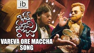 Bhale Manchi Roju Vareva Ore Maccha song - idlebrain.com - IDLEBRAINLIVE