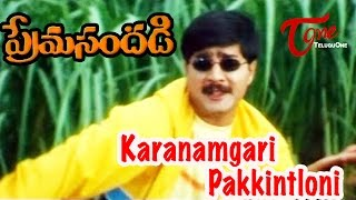 Prema Sandadi Movie Songs | Karanamgari Pakkintlo Video Song | Srikanth, Ali, Chinna - TELUGUONE