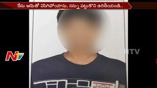 తల్లి ని గొంతు కోసి చంపేసిన తనయుడు || NTV - NTVTELUGUHD