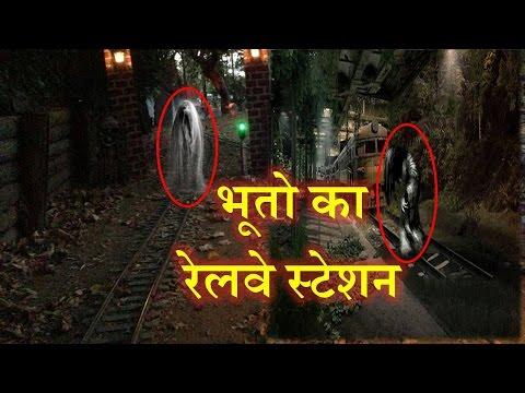 आपको विश्वास नहीं होगा भारत के ऐसे  रेलवे स्टेशन जहाँ भूतो का वास हैं Most Haunted Train Stations