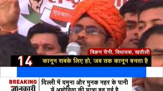 BJP MLA Vikram Saini makes controversial statement on producing  children until a law is enforced - ZEENEWS
