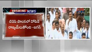 YS Jagan Praja Sankalpa Yatra at Mandapeta in East Godavari | CVR News - CVRNEWSOFFICIAL