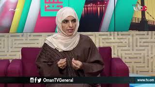 الأسبوع العالمي للتوعية عن الملح | #من_عمان | الثلاثاء 13مارس 2018م