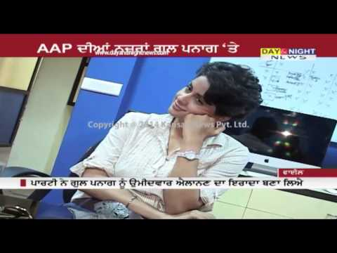 AAP sounds Gul Panag about Lok Sabha poll | Chandigarh
