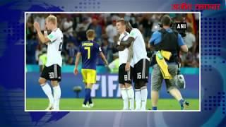 video : टोनी क्रूस के गोल की बदौलत जर्मनी ने स्वीडन को दी मात