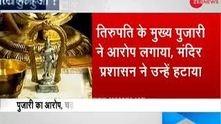 Tirupati Temple's head Priest A V Ramana Deekshitulu removed - ZEENEWS