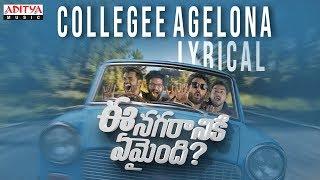 Collegee Agelona Lyrical || Ee Nagaraniki Emaindi Songs || Tharun Bhascker || Suresh Babu - ADITYAMUSIC