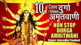दुर्गा अमृतवाणी, Durga Amritwani Non Stop I ANURADHA PAUDWAL I Full Audio Song I Navratri Special - TSERIESBHAKTI