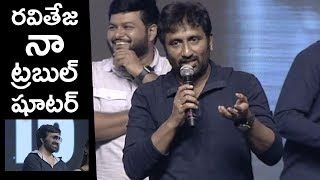 Sreenu Vaitla Emotional Speech At Amar Akbar Anthony Pre Release Event | TFPC - TFPC