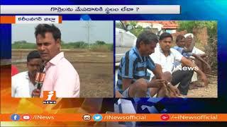 కుర్మా కులస్థులను ఊరు నుండి బహిష్కరించిన గ్రామా సర్పంచ్ | Koratpally | iNews - INEWS
