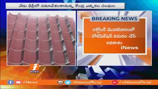 Central Election Commission To Discuss On Early Election In Telangana | Delhi | iNews - INEWS