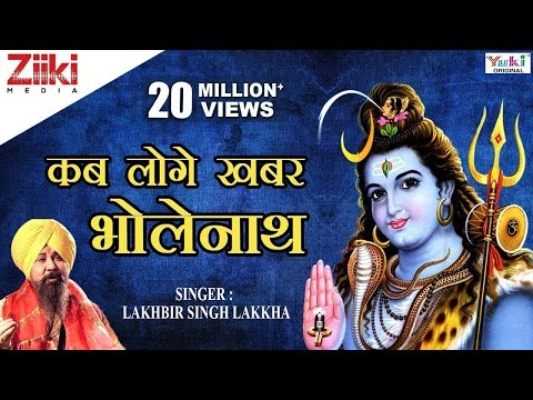 Kab loge khabar bholenath  [Hindi Shiv Bhajan] by Lakhbir Singh Lakkha & Others