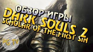 PG TV | Обзоры - Dark Souls 2 Scholar of the First Sin (Ляпота!)