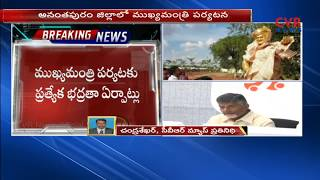 AP CM Chandrababu Naidu Tour In Anantapur District | CVR NEWS - CVRNEWSOFFICIAL