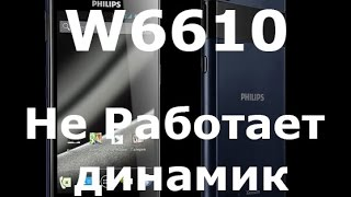 w6610 динамик, замена