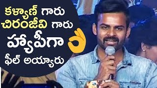 Sai Dharam Tej Superb Speech @ Nakshatram Movie Pre-Release Event | TFPC - TFPC