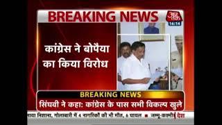 कर्नाटक में प्रोटेम स्पीकर को लेकर भी घमासान, BJP के स्पीकर पर Congress का विरोध | Breaking News - AAJTAKTV