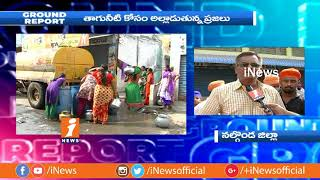 Peoples Suffer With Drinking Water Scarcity In Miryalaguda | Nalgonda | Ground Report | iNews - INEWS