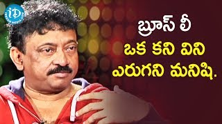 RGV Shares His Personal Philosophy on Bruce Lee   RGV About Bruce Lee   Ramuism 2nd Dose - IDREAMMOVIES