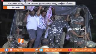 Congress and Janasena Cadre Protest Against Fule Price Hike at Ealuru | West Godavari | iNews - INEWS
