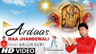 Ardaas Maa Jhandewali  I ARJUN SURI I Punjabi Devi Bhajan I New Latest Full HD Video Song - TSERIESBHAKTI