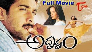Adrustam Full Length Telugu Movie | Tarun, Reema Sen, Gajala - TELUGUONE