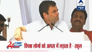 Rahul Gandhi attacks Modi, says NDA believes in divisive politics - ABPNEWSTV