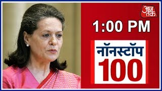 Nonstop 100: Sonia Gandhi Hints Retirement From Politics - AAJTAKTV