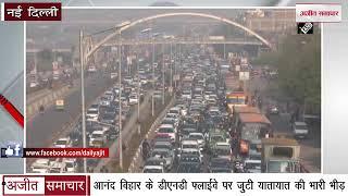 video : Anand Vihar के DND Flyway पर जुटी Heavy Traffic