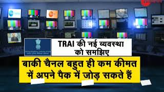 Now watch Zee News only for ₹1 20 paise for 1 year under TRAI news rules - ZEENEWS