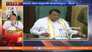 MLA Bajireddy Govardhan Reddy Speech About Speaker Pocharam in Assembly | TS Assembly 2019 | iNews - INEWS