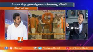 Will KCR Federal Front Possible Without BJP and Congress in India? | Debate | iNews - INEWS
