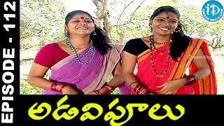 Adavipoolu || Episode 112 || Telugu Daily Serial - IDREAMMOVIES