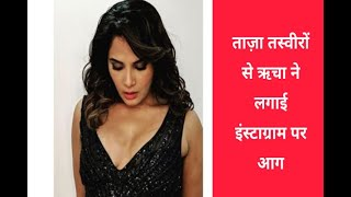 In Graphics: Instagram sizzles with  Richa Chadda's latest pictures - ABPNEWSTV