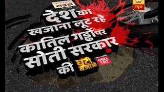 Ghanti Bajao: Pothole claims life of a toddler - ABPNEWSTV