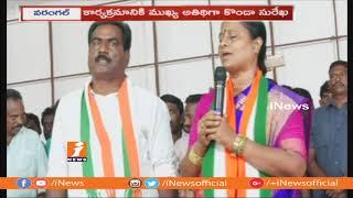Konda Surekha Speech At Congress Women's Activists Meeting In Warangal | iNews - INEWS
