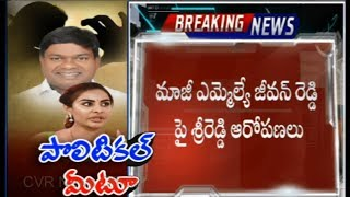 శ్రీ రెడ్డి మరో సంచలనం | Sri Reddy Reveals About TRS MLA Jeevan Reddy | CVR News - CVRNEWSOFFICIAL