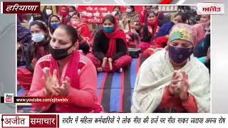 video : रादौर में महिला कर्मचारियों ने लोक गीत की तर्ज पर गीत गाकर जताया अपना रोष