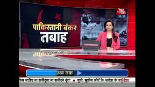पाकिस्तानी करतूत का करारा जवाब, भारत ने किये कई बंकर तबाह | Breaking News - AAJTAKTV