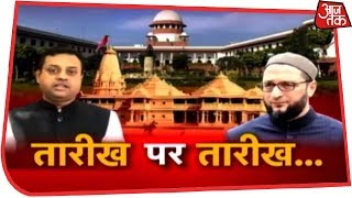 राम मंदिर बनेगा या सिर्फ माहौल बनेगा? देखिए हल्ला बोल Anjana Om Kashyap के साथ - AAJTAKTV